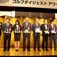 2016年「ゴルフダイジェストアワード」受賞者たち 2016年 ゴルフダイジェストアワード