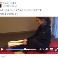 上田桃子は立ち上げたSNSページで「ストレッチ」の動画などをアップしている(※「つなげ、九州」ページより) 2016年 フジサンケイレディスクラシック 事前 上田桃子