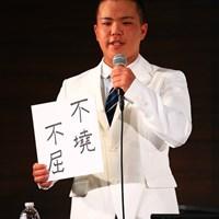 池田選手の今大会の目標 2016年 トヨタ ジュニアゴルフワールドカップ 事前 池田悠希