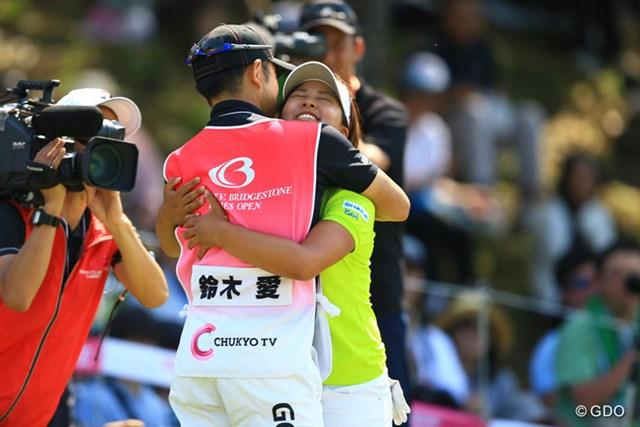 2016年 中京テレビ・ブリヂストンレディスオープン 最終日 鈴木愛、河戸映キャディ リベンジを達成した2人はグリーン上で抱き合った