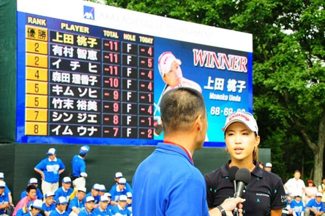 2009年 アクサレディスゴルフトーナメント最終日 上田桃子 この優勝で自信を深めた上田桃子。米ツアーでの初勝利にも一歩近づいた