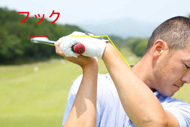 左手首が手のひら側に折れるのもNGです。スイングトップの位置でフェースが真上を向き、インパクトではフェースが左に向いてフックの原因になります