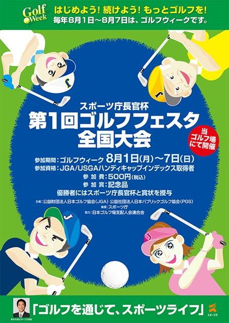 第1回ゴルフフェスタ全国大会 スポーツ庁長官杯 第1回ゴルフフェスタ全国大会のポスター