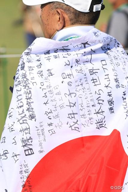 2016年 リオデジャネイロ五輪 初日 大山晃さん 大山の父・晃さんは寄せ書きに埋め尽くされた日の丸とともに18ホールを付いて歩いた