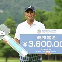今季2勝目を挙げた真板潔※画像:大会提供 2016年 広島シニアゴルフトーナメント 最終日 真板潔