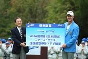 2016年 ANAオープンゴルフトーナメント 最終日 優勝副賞