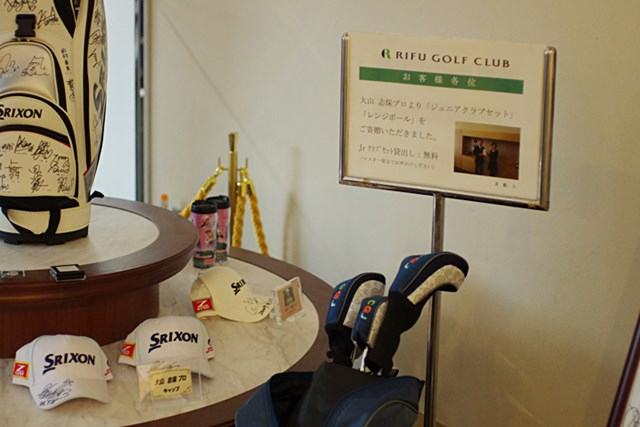 大山志保の寄付により、利府ゴルフ倶楽部にはレンタル無料のジュニア用ゴルフクラブが完備された。