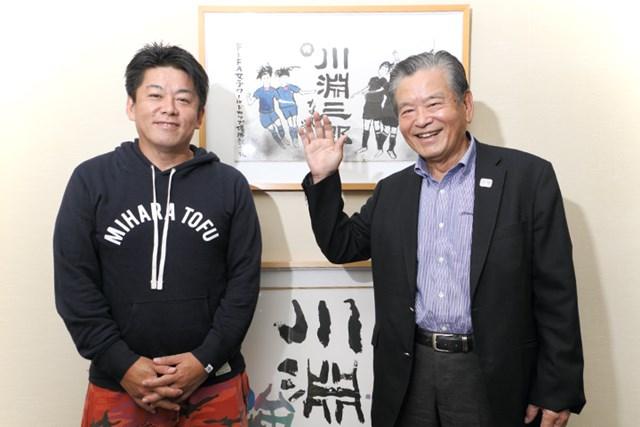 堀江貴文 川淵三郎 川淵三郎氏と堀江貴文氏。ゴルフ好きで前例にとらわれない改革派の2人の対談はヒートアップしていった