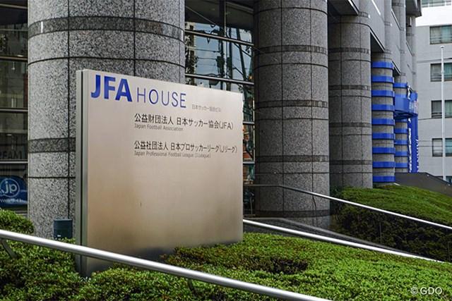 日本サッカー協会とJリーグが入るJFAハウス。ゴルフでいうとJGAとJGTOが同居する感じ…?