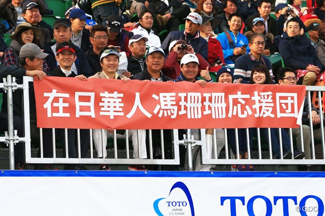 中国人によるフォン・シャンシャンの応援団