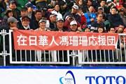 2016年 TOTOジャパンクラシック 最終日 応援団