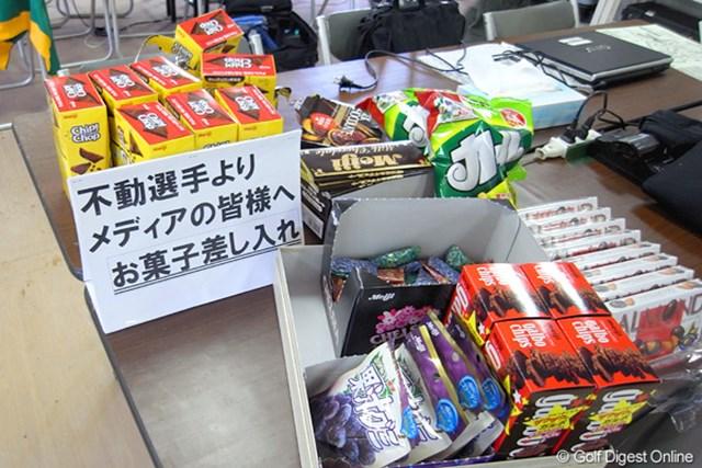 2009年 日本女子プロゴルフ選手権コニカミノルタ杯 3日目 プレスルーム テーブルの上のお菓子が無くなると、裏からまたすぐに補充されます!
