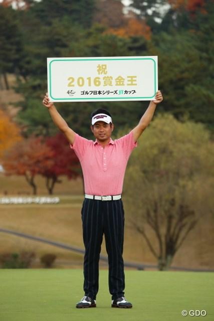 初の賞金王を決め、記念ボードを高々と掲げる池田勇太