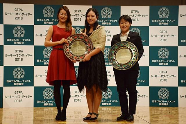 GTPAの表彰式に出席した松森。ささき、畑岡奈紗。それぞれ来季の飛躍を誓った