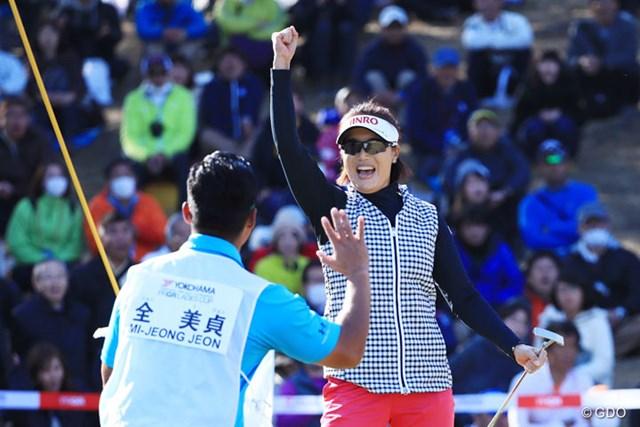 2017年 ヨコハマタイヤゴルフトーナメント PRGRレディスカップ 最終日 全美貞 プレーオフ1ホール目で、約7mのバーディパットを沈めて喜ぶ全美貞