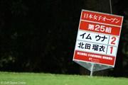2009年 日本女子オープン3日目 2サム