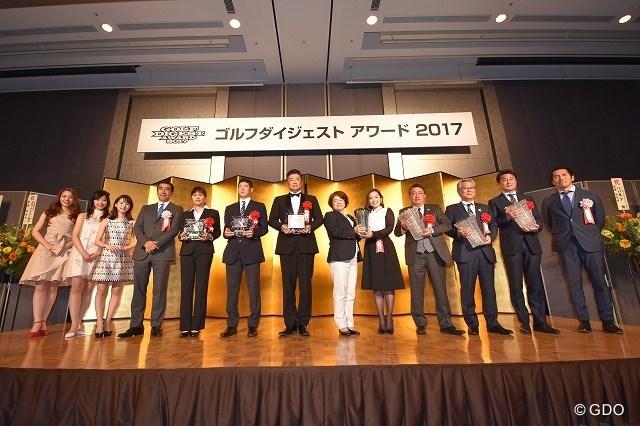 ゴルフダイジェストアワード授賞式 2017「ゴルフダイジェストアワード」受賞者
