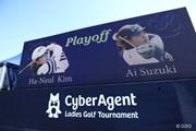 2017年 サイバーエージェント レディスゴルフトーナメント 最終日 看板