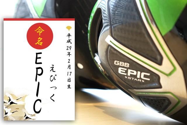 『エピック(EPIC)』ってどういう意味? いまさら聞けないネーミングの由来(画像1枚目)
