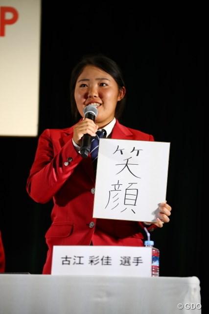 2017年 トヨタジュニアゴルフワールドカップ 記者会見 古江彩佳 明るいキャラクターが笑顔に表れた古江彩佳