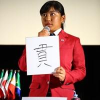 日本チームではただ一人の2年連続出場。今年の目標に「貫」を掲げた 2017年 トヨタジュニアゴルフワールドカップ 記者会見 佐渡山理莉