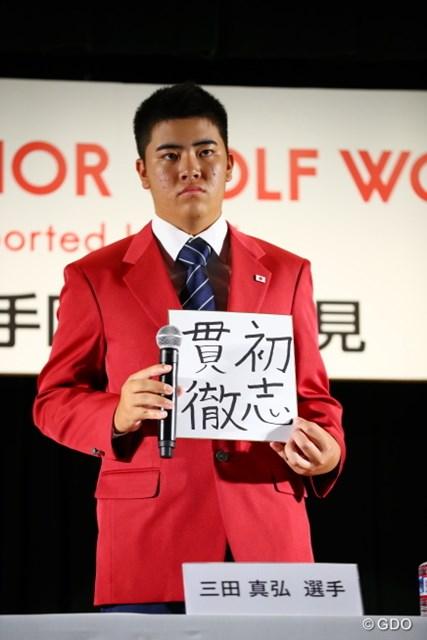 2017年 トヨタジュニアゴルフワールドカップ 記者会見 三田真弘 チーム最年少15歳の目標は「初志貫徹」