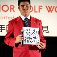 チーム最年少15歳の目標は「初志貫徹」 2017年 トヨタジュニアゴルフワールドカップ 記者会見 三田真弘