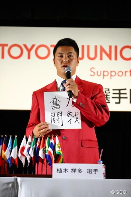 2017年 トヨタジュニアゴルフワールドカップ 記者会見 植木祥多 初出場の植木は「力戦奮闘」が目標だ