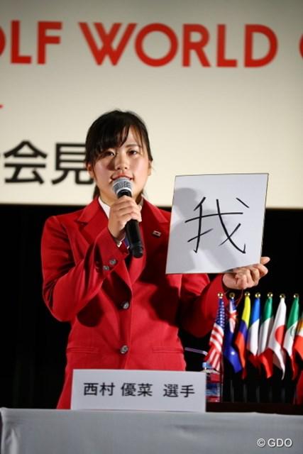 2017年 トヨタジュニアゴルフワールドカップ 記者会見 西村優菜 自分の力を出し切りたい。西村は気持ちを色紙にぶつけた