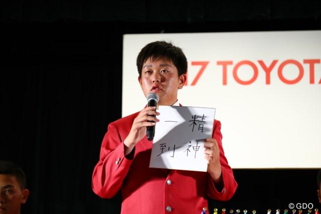 2017年 トヨタジュニアゴルフワールドカップ 記者会見 米澤蓮 精神力で道を拓く!米澤は「精神一到」という言葉を使った