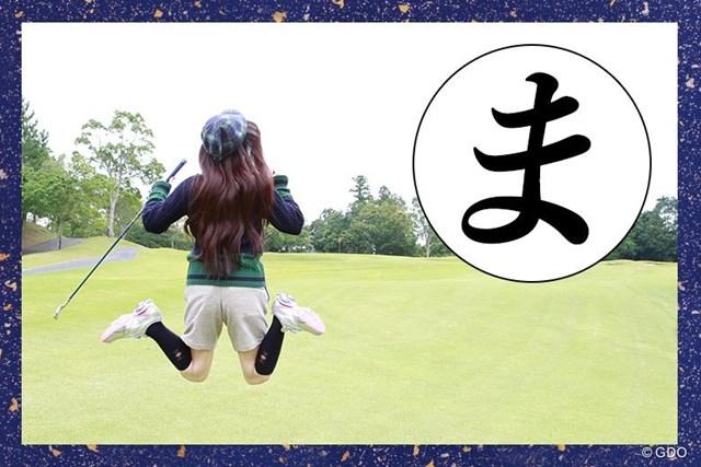 """""""愛され系""""ゴルファーの「ま・み・む・め・も」 画像01"""