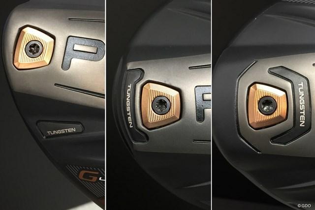 左から「G400 SFテック」「G400」「G400 LSテック」。タングステンの位置でつかまりやスピン量が変わる
