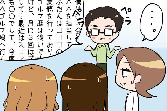編集部J子が行く!初めてのゴルコン 画像03