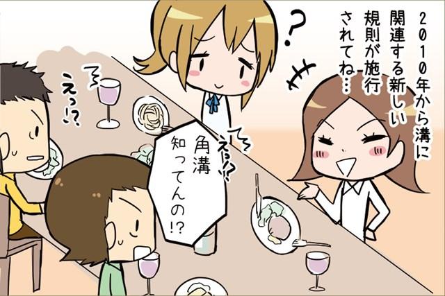 編集部J子が行く!初めてのゴルコン 画像05