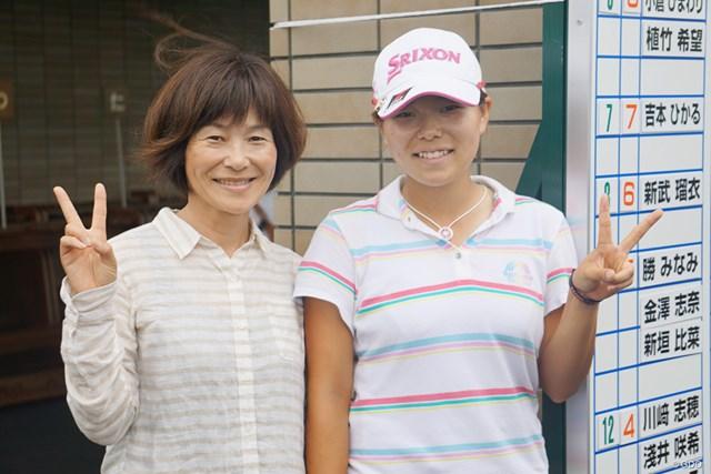 2017年 女子最終プロテスト 勝みなみ 母・久美さんとの記念ショット