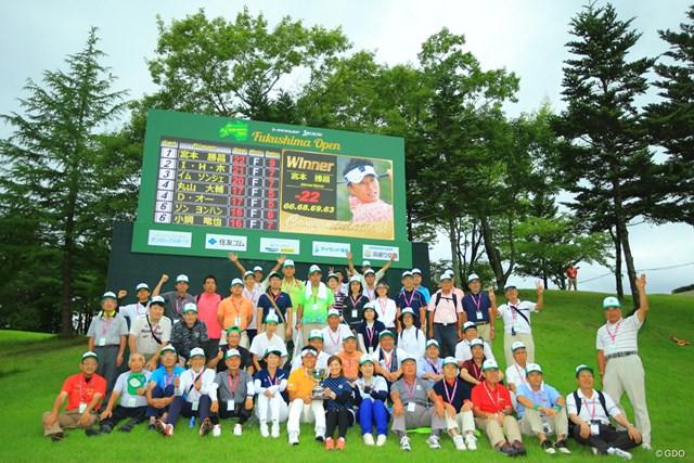 2017年 ダンロップ・スリクソン福島オープン 最終日 宮本勝昌 ボランティアさんとも記念撮影。