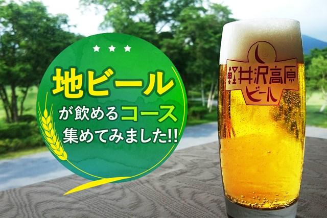 地ビールが飲めるコース、集めてみました!