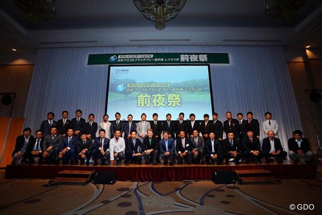 2017年 ネスレインビテーショナル 日本プロマッチプレー選手権 レクサス杯 事前 集合写真 ネスレマッチプレーレクサス杯前夜祭で、1億円をかけたマッチプレーの1回戦組み合わせが発表された