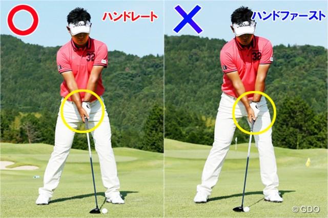 ボールより手が後ろにある構えが「ハンドレート」、手が前は「ハンドファースト」(※どちらも目標方向を「前」と考える)