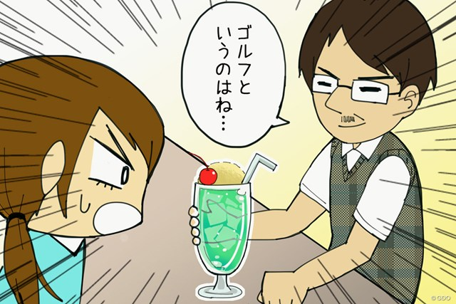 これは愕然! 残念オトコの「ファ~!」なコンペ ゴルフ女子爆弾トーク (画像3枚目)
