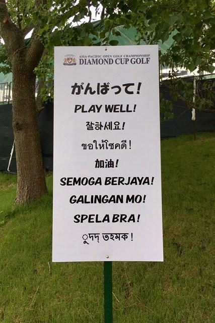 2017年 アジアパシフィック選手権ダイヤモンドカップ 事前 ダイヤモンドカップの看板 各国の言葉での応援の掛け声案内。アジアンツアーを兼ねた日本ツアーでの試合ではおなじみになりました