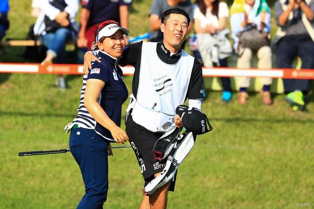 2017年 スタンレーレディスゴルフトーナメント 最終日 吉田弓美子 川口大ニキャディと喜ぶ吉田弓美子