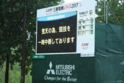 2017年 樋口久子 三菱電機レディスゴルフトーナメント 最終日 中断