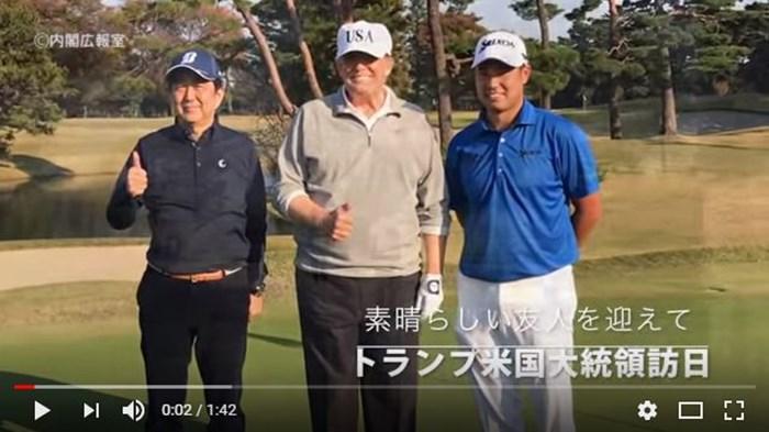 安倍晋三首相、ドナルド・トランプ米大統領、そして我らが松山英樹 首相官邸からアップされた動画