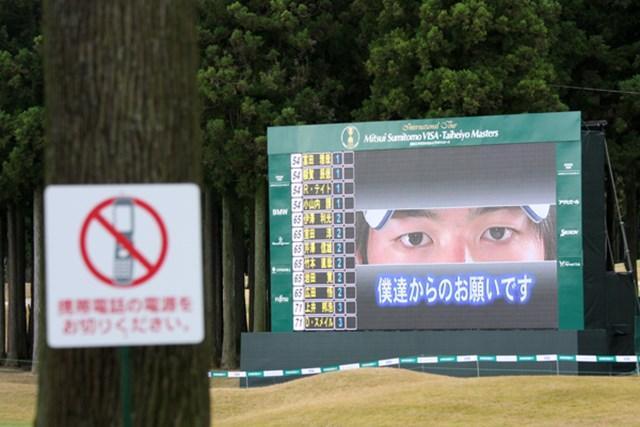 2009年 プレーヤーズラウンジ 18番スクリーン 石川遼の目のクローズアップから始まる、観戦マナーを訴えるVTR。ぜひご覧下さい!