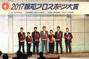2018年 セントリートーナメントofチャンピオンズ 事前 受賞者たち