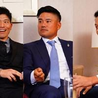同学年の清田・宮里・岩田はそれぞれのキャリアを語り合った 2017年 清田太一郎 宮里優作 岩田寛