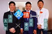 2017年 宮里優作 清田太一郎 岩田寛