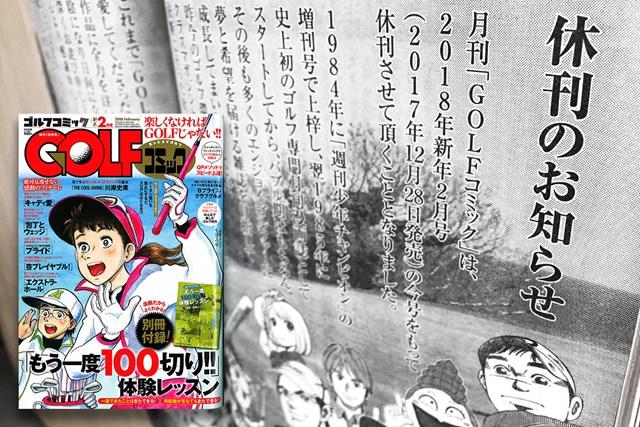 33年の歴史に幕。休刊を知らせる「GOLFコミック」の誌面