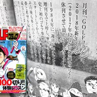 33年の歴史に幕。休刊を知らせる「GOLFコミック」の誌面 2017年 GOLFコミック 休刊